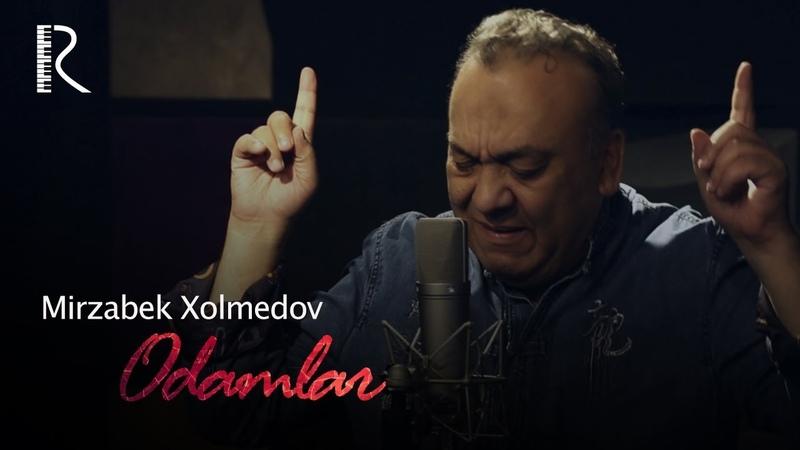 Mirzabek Xolmedov - Odamlar   Мирзабек Холмедов - Одамлар