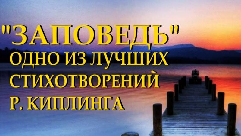Заповедь - Редьярд Киплинг Читает Леонид Юдин Перевод М. Лозинского