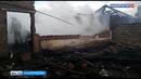 Страшная смерть: мама и двое детей сгорели в своем доме в Башкирии (ВИДЕО)