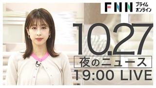 【LIVE】夜のニュース10月27日〈FNNプライムオンライン〉
