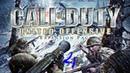 Прохождение игры Call of Duty United Offensive Второй фронт Trenches Ponyri №4