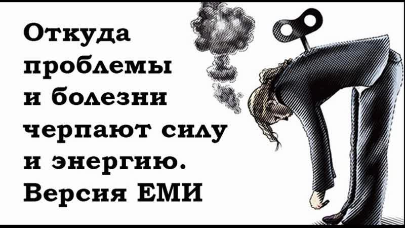 ШЕМИ_206 Откуда проблемы и болезни черпают силу и энергию Версия ЕМИ_5