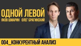 Одной левой 004. Конкурентный анализ. Яков Шмарин и Олег Брагинский