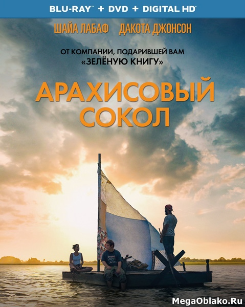Арахисовый сокол / The Peanut Butter Falcon (2019/BDRip/HDRip)