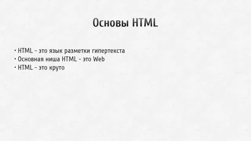 Уроки по HTML Часть 1 Введение в