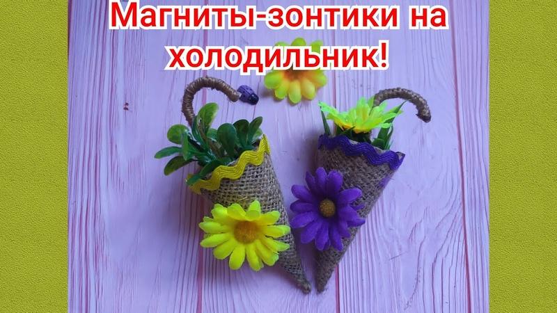 Магниты-зонтики на холодильник! Подарки и поделки на 8 марта своими руками! DIY.