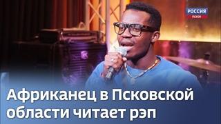 Рэпер из Острова Эммануэль Асамоах готовится к финалу хип-хоп проекта «Рэп Завод»