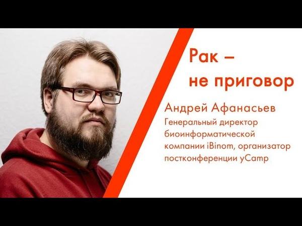 Лекция Андрея Афанасьева Рак не приговор