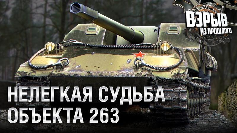 Нелегкая судьба Объекта 263 Взрыв из прошлого №53 От Evilborsh и Cruzzzzzo World of Tanks