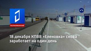 18 декабря КПВВ «Еленовка» снова заработает на один день