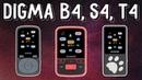 Обзор музыкальных плееров Digma B4, S4, T4. Способные малыши
