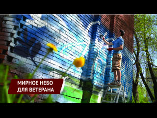 Мирное небо изобразили на граффити у дома ветерана в Ижевске
