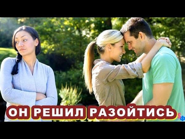 Артем решил развестись с женой Он не ожидал что супруга преподаст ему хороший жизненный урок