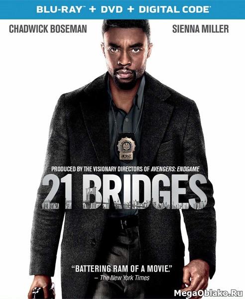 21 мост / 21 Bridges (2019/BDRip/HDRip)