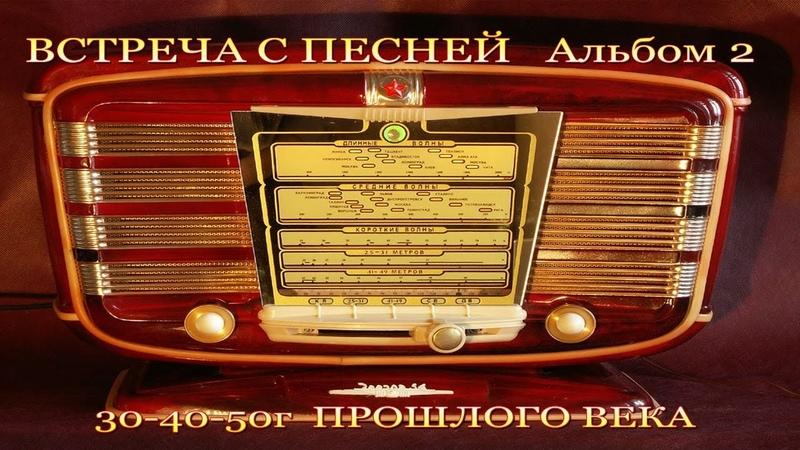 ПЕСНИ ПРОШЛЫХ ЛЕТ 30 50 г для любимых женщин Альбом 2