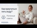 Как приучить себя пить воду. Диетолог-нутрициолог Инна Кононенко.