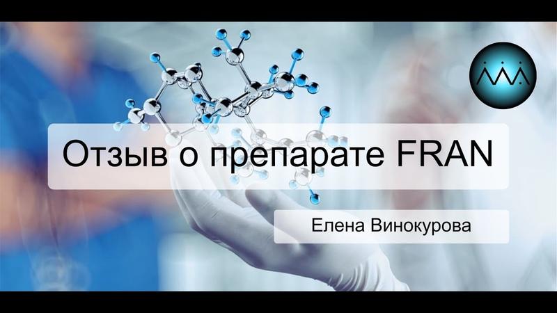 INVINIMA отзыв о препарате FRAN ЕРена Винокурова