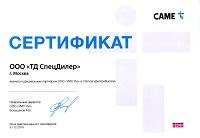 ООО ТД СпецДилер является официальным партнером ООО УМС Рус в статусе Дистрибьютор
