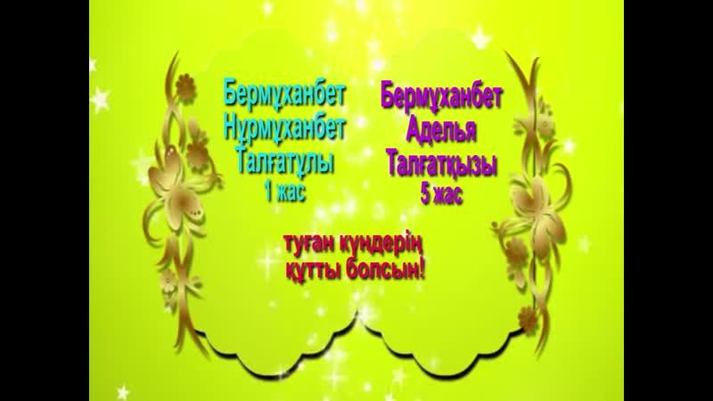 Сазды сәлем Бермұханбет Аделья Бермұханбет Нұрмұханбет