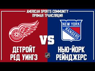 NHL | Red Wings VS Rangers