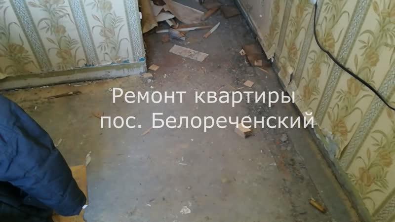 Ремонт квартиры пос Белореченский РемСтройХолдинг 89247135005