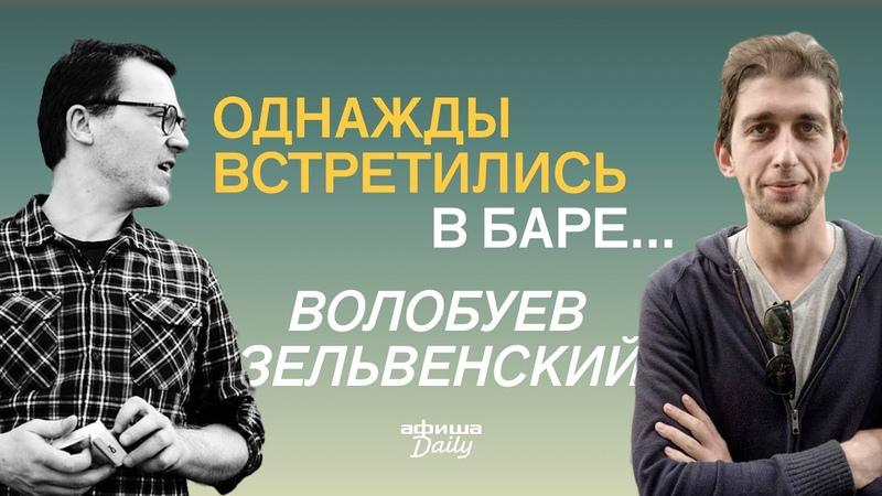 Волобуев и Зельвенский о прошлом «Афиши» и будущем кино