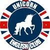 UNICORN ENGLISH CLUB | Витебск