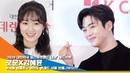 로운44608혜윤 '어하루가 만들어준 환상의 커플' (퍼스트브랜드대상) [NewsenTV]