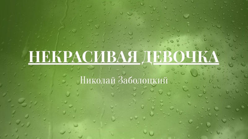 Некрасивая девочка Н.Заболоцкий