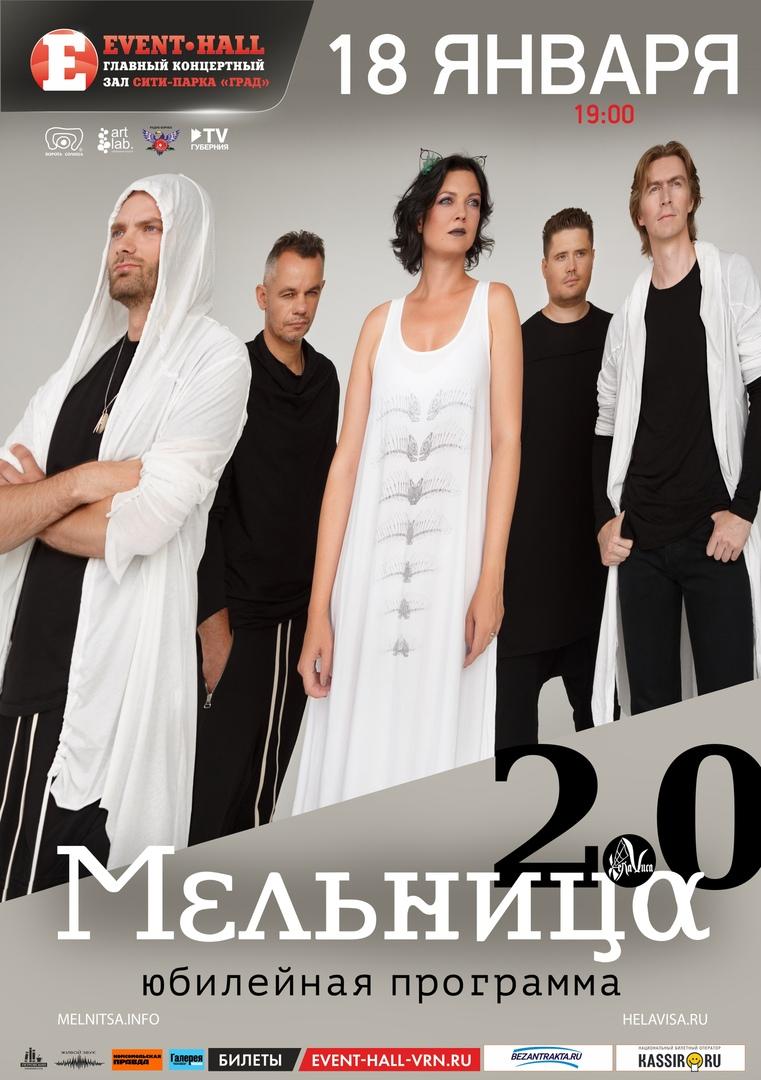 Афиша 18/01 / Мельница / Воронеж / Event Hall