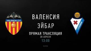 Валенсия  Эйбар (28 апреля 13:00 МСК)
