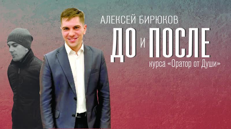 Оратор от души до после Алексей Бирюков