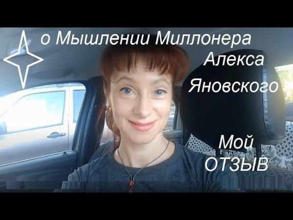 Отзыв о Мышлении Миллионера Алекса Яновского