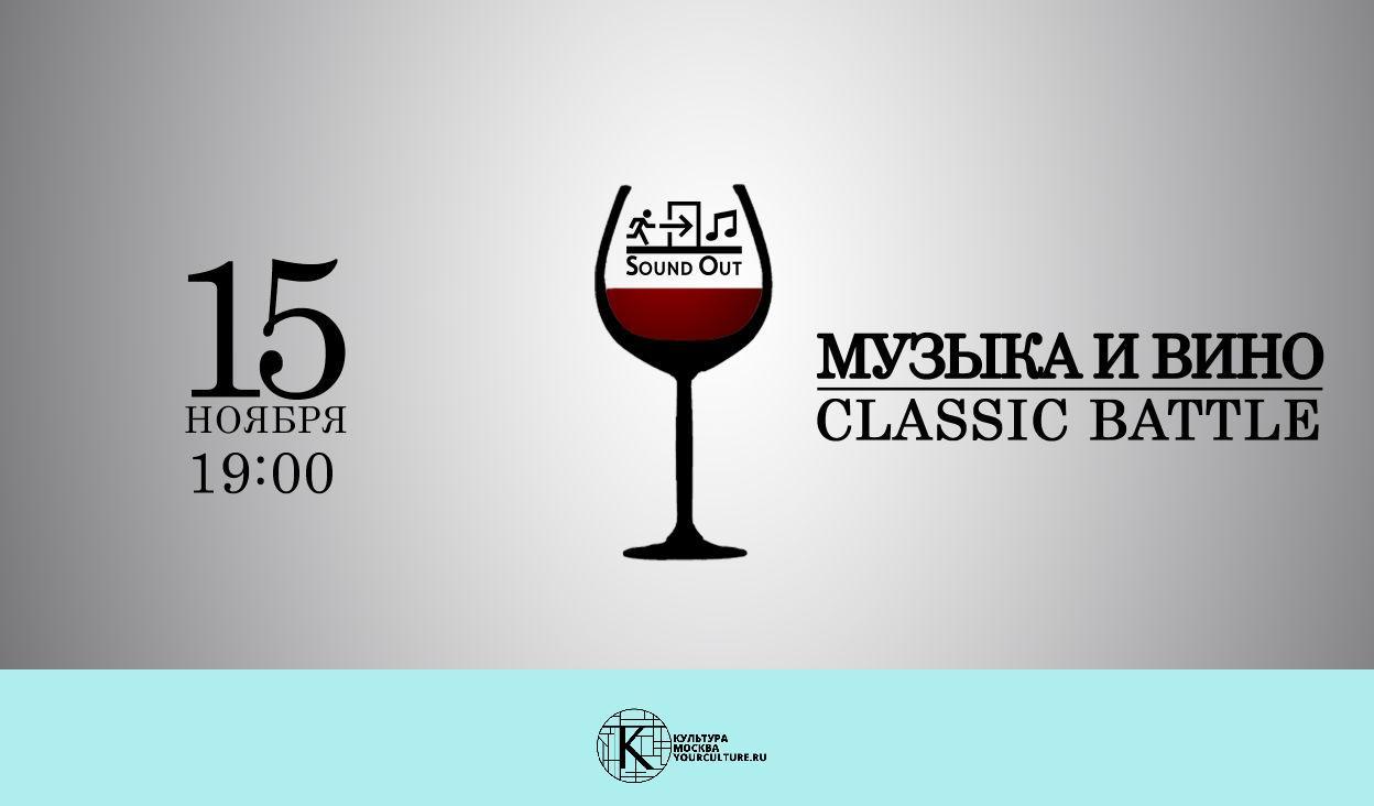 Музыка и вино | classic battle
