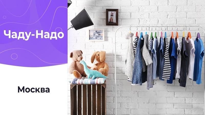 Детский магазин Чаду Надо и работа с UDS