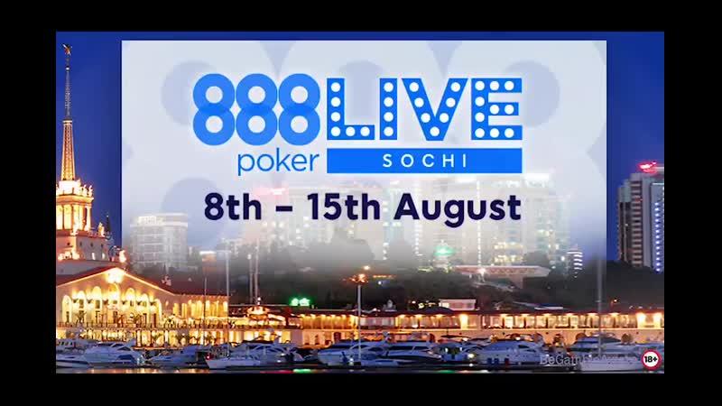 888pokerLIVE Сочи - осталось 2 дня