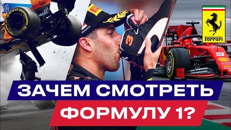 ФОРМУЛА 1 ИНТРИГИ СЕЗОНА Ф1 2019 Red Bull Феррари Хэмилтон Феттель Ферстаппен Кубица