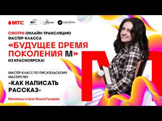 Мастер-класс Как написать рассказ от писателя и поэта Ольги Гуляевой