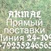 САДОВОД_Akmal  24-109 опт и розница
