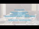 Подведение итогов медиаконкурса Ленинградская область - Земля Героев