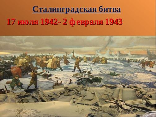 Сталинградская битва, изображение №1