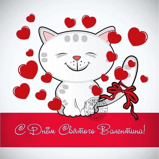 открытки лена с днем святого валентина как только наступает