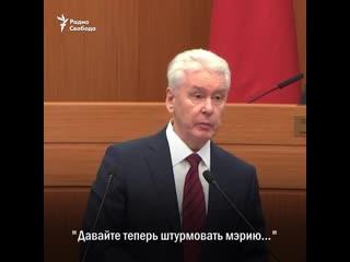 Собянин свалил вину за Московское дело на самих протестующих