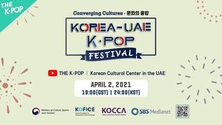 [SPOT] KOREA UAE K-POP 페스티벌 | KOREA-UAE K-POP FESTIVAL