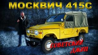 ☭☭☭ Москвич 415 С / ЕДИНСТВЕННЫЙ ОСТАВШИЙСЯ/ Иван Зенкевич PRO ☭☭☭