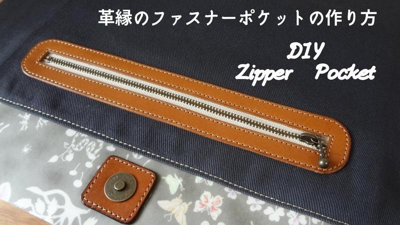 革縁のファスナーポケット の作り方 How to Sew a Zippered Pocket