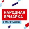 Народная ярмарка в Альметьевске