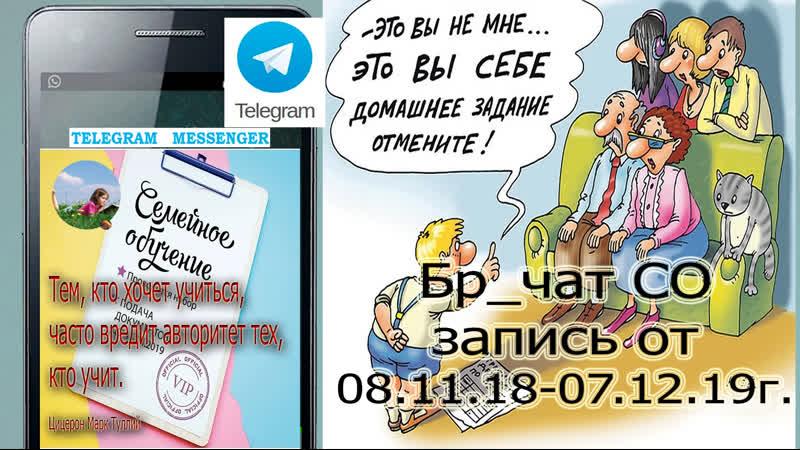 Бр_Telegram_чат СО_08.11.18 - 07.12.19_12ч
