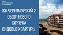 жк черноморский 2 геленджик    квартиры с видом на море