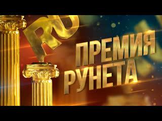 Премия Рунета: что это и как ее получить